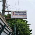 Photos: フアランポーン駅付近、タイ国鉄