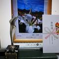 Photos: 初めての受賞