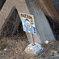 Photos: 和歌山 看板