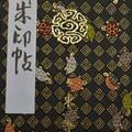 Photos: 東寺で買ったご朱印帳