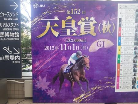 第152回 天皇賞・秋