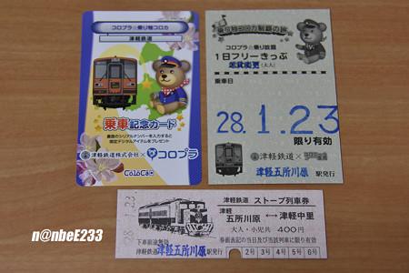 コロプラ☆乗り放題1日フリー切符とストーブ券