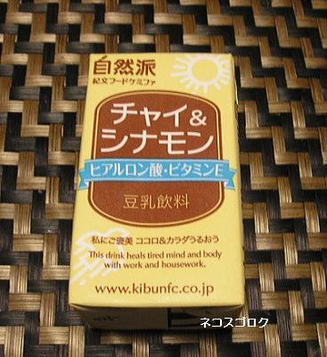 チャイ&シナモン 紀文の豆乳