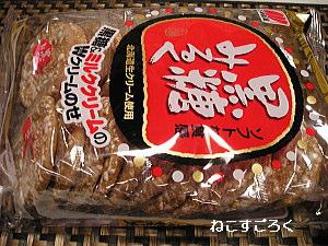 みゆき堂 黒糖せんべい158円