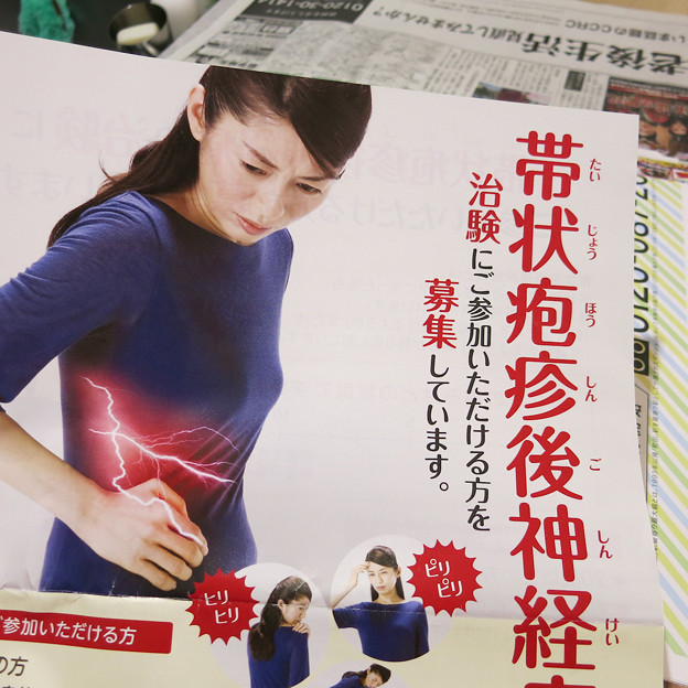 Photos: なんてタイムリー