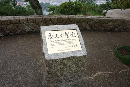 千光寺公園 - 04