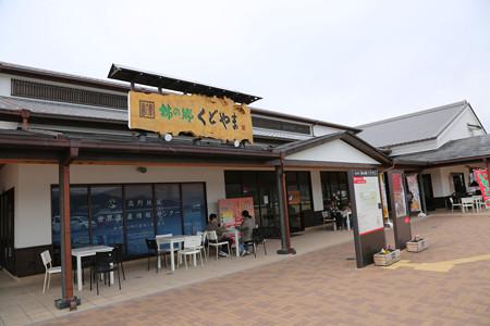 道の駅柿の郷くどやま (3)
