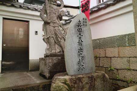 真田丸・心眼寺 (3)