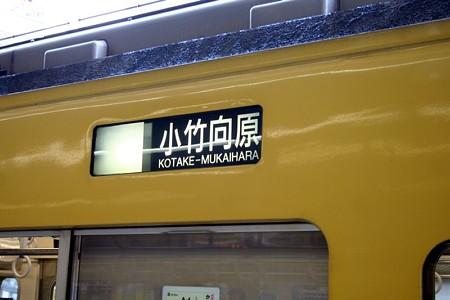西武9000系行先表示幕「小竹向原」