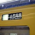 写真: 西武9000系行先表示幕「小竹向原」