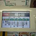 写真: 京王9000系のLCD(1)