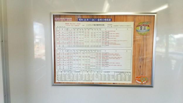 東武東上線50090型「フライング東上」リバイバル車内・昭和36年当時の時刻表