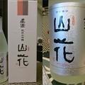 Photos: 山花