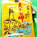 写真: 襟裳岬の通行手形