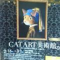 写真: 創作人形展のあと、同じ大丸の14階で「CAT ART 美術館」。笑...