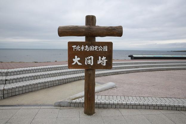 写真: 140817-1北海道ツーリング・大間・大間崎