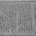 写真: 140817-6北海道ツーリング・大間・クロマグロ一本釣りの説明板