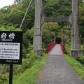 140513-80東北ツーリング・抱返り渓谷・神の岩橋