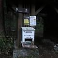 151014-13焼岳登山と上高地・焼岳登山道入り口にある登山届提出箱