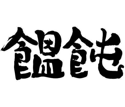 Japan noodles brushed kanji