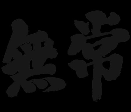 vanity brushed kanji