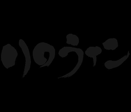Halloween in brushed Kanji calligraphy