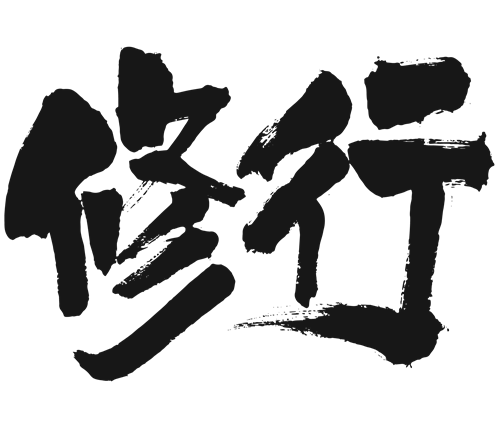 ascetic practices brushed kanji
