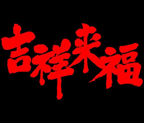 fortune comes