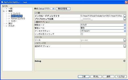 netbeans_setting1
