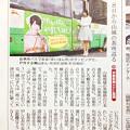 Photos: ゆいはん号お披露目(AKB48横山由依)