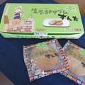 Photos: 巌手屋「生南部サブレ ずんだ」