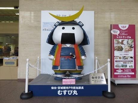 仙台・宮城観光PR担当課長「むすび丸」