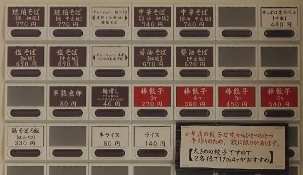 琥珀@松戸市稔台DSC07887