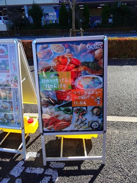 食彩厨房いちげん@新鎌ヶ谷店DSC00845