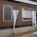 写真: 東京食品@稲毛DSC05136