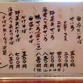 Photos: あまねや@船橋DSC05455