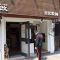 Photos: らーめん改@蔵前DSC07426