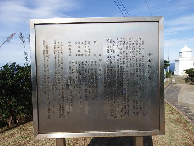 灯台説明板