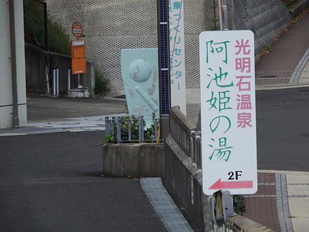 阿池姫の湯