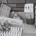 Photos: 無人販売所
