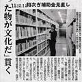 Photos: 20151212 橋本政治の8年(4)相次ぎ補助金見直し