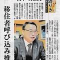 Photos: 20160107 新温泉町町 岡本 英樹氏 移住者呼び込み推進