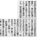 20160114 改憲発議は時期尚早 自民 二階氏
