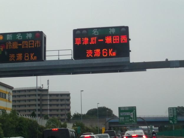 Photos: 名神高速 草津JCT 渋滞...