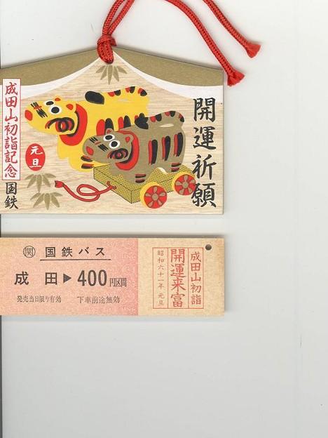 国鉄バス 記念乗車券 (1986) / JNR Bus commemorative ticket