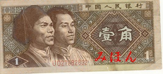 一角紙幣 (中国)