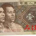 Photos: 一角紙幣 (中国)