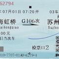 京滬高速鉄道 開業翌日 CRH380C 商務座