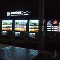 Photos: 三芳PA