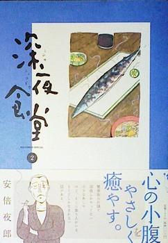 深夜食堂 2 (2) (ビッグコミックススペシャル)